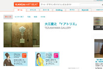 KANSAI ART BEAT