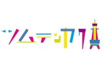 ツムテンカクのロゴ