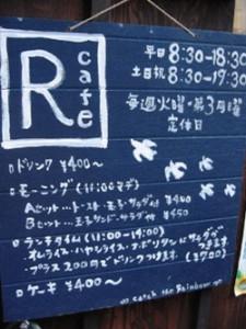 R cafe (アールカフェ)