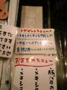 墨国回転鶏料理 QueRico(ケリコ)