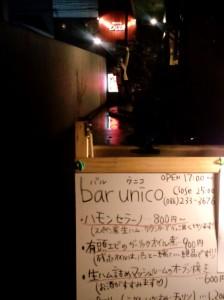 bar unicoの外観