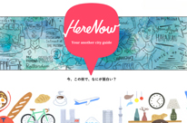 HereNowKyotoの写真
